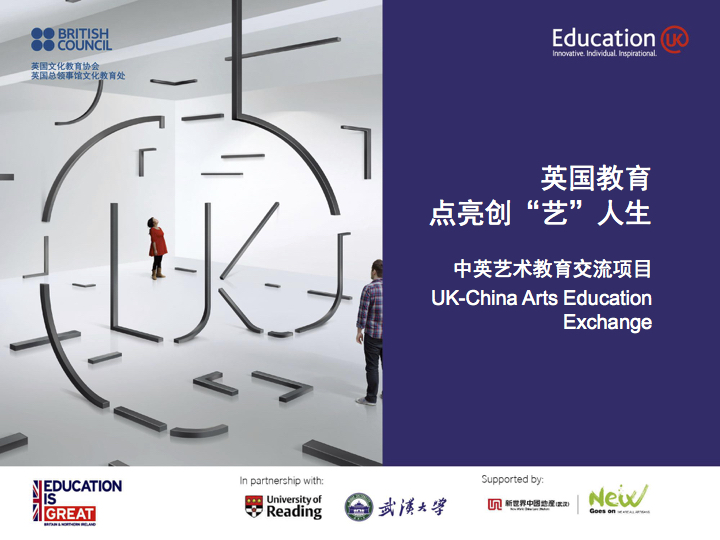 uk.china arts education exchange cover page